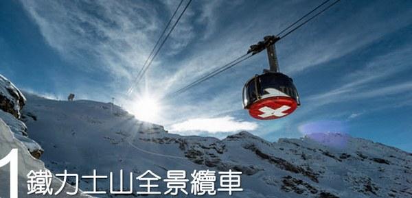 鐵力士山-全景纜車