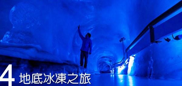 鐵力士山-地底冰凍
