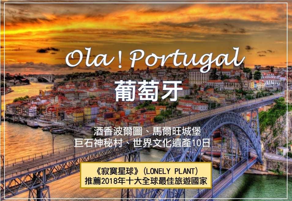 Ola經典葡萄牙~酒香波爾圖、馬爾旺城堡、巨石神秘村、世界文化遺產10日