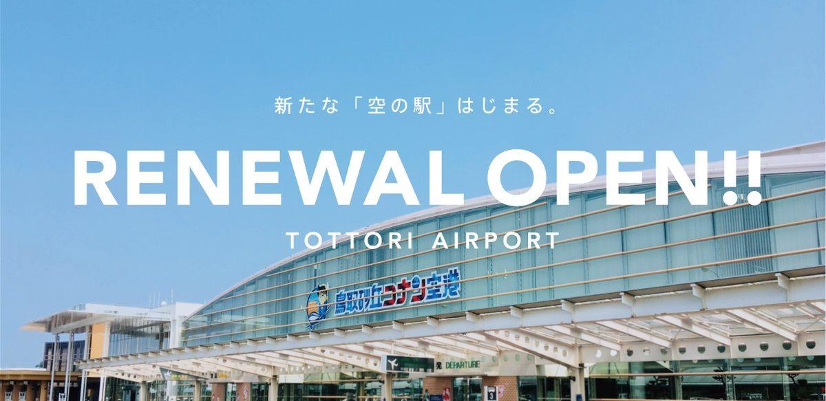 時刻 表 空港 鳥取